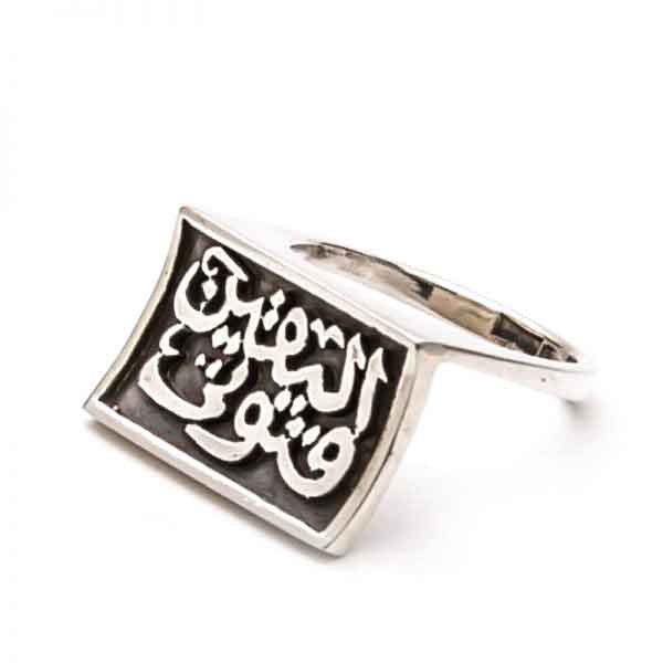 'Certainty is my strength' sterling silver ring