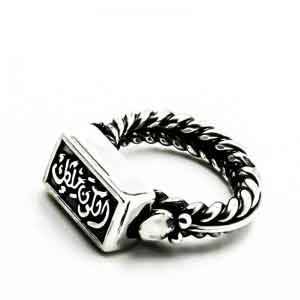 'The world is yours' ring