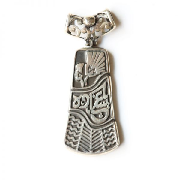 Happiness in Arabic calligraphy pendant